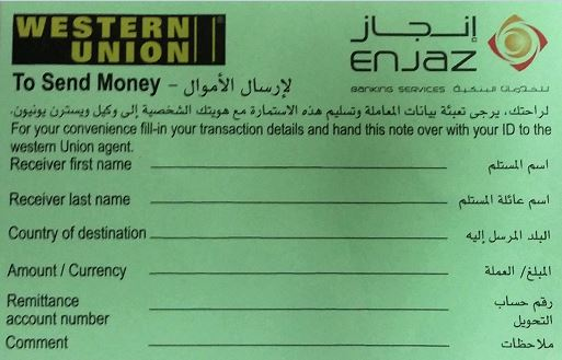 How to use Enjaz Banking Service – All About KSA
