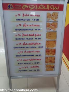 Baith Al Farouj - Menu