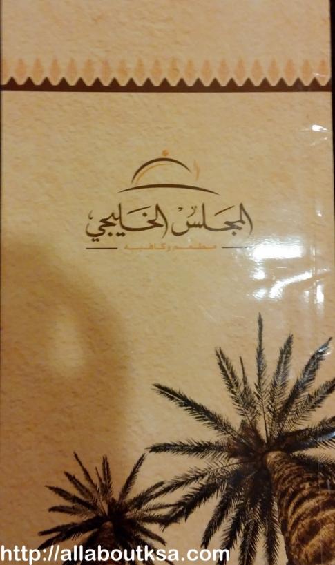 Majlis Al Khaleji (16)
