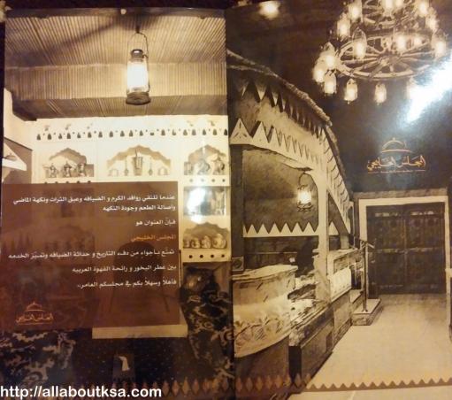Majlis Al Khaleji (17)
