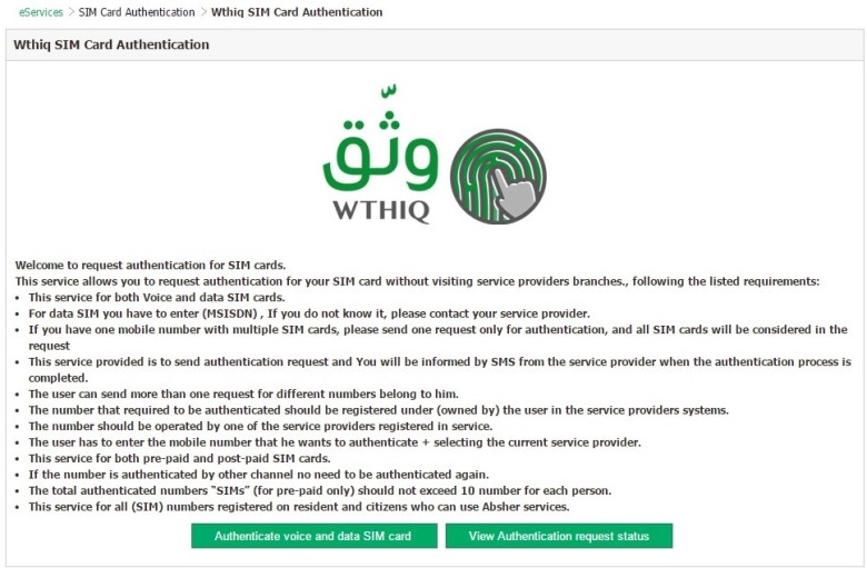 Wthiq - Sim Card Authentication (2)