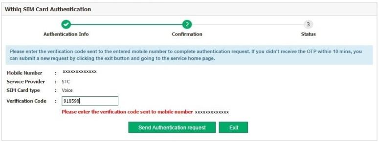 Wthiq - Sim Card Authentication (6)
